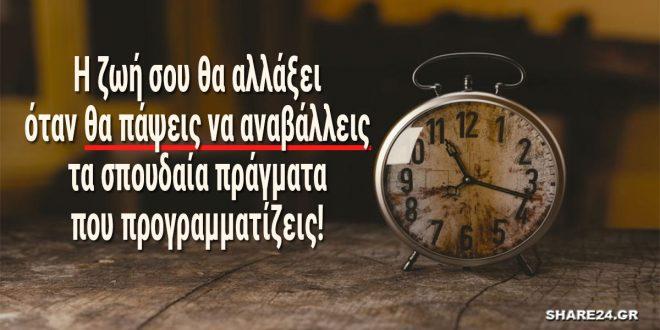 Η ζωή σου θα αλλάξει όταν θα πάψεις να αναβάλλεις πράγματα που έχεις προγραμματίσει!