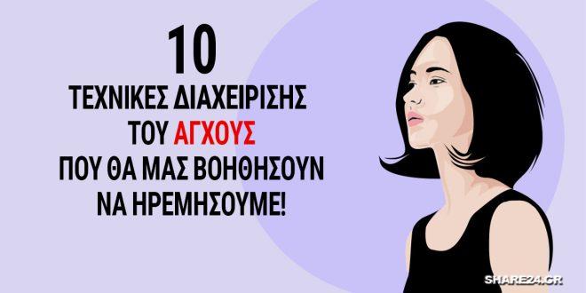 10 Τεχνικές Διαχείρισης του Άγχους που θα μας Βοηθήσουν να Ηρεμήσουμε!