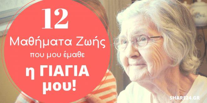 12 Πράγματα που μου έμαθε η γιαγιά μου λίγο πριν τη χάσω για πάντα