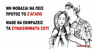 Μη Φοβάσαι να Πεις Πρώτος το Σ'αγαπώ, Μάθε να Εκφράζεις τα Συναισθήματά Σου!