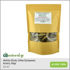 Φύλλα ελιάς για αφέψημα κατά του κρυολογήματος, μετάβαση στο ηλεκτρονικό κατάστημα gonatural.gr