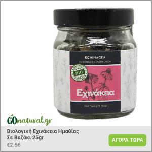 Βιολογική Εχινάκεια σε βαζάκι 25gr μετάβαση στο ηλεκτρονικό κατάστημα gonatural.gr