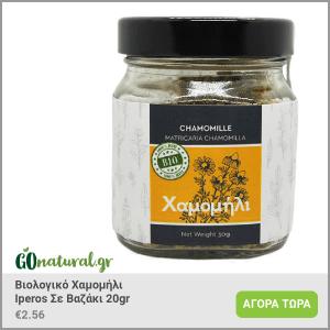 Βιολογικό Χαμομήλι σε βαζάκι 20gr μετάβαση στο ηλεκτρονικό κατάστημα gonatural.gr