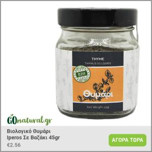 Βιολογικό Θυμάρι σε βαζάκι 45gr μετάβαση στο ηλεκτρονικό κατάστημα gonatural.gr