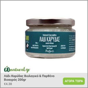 Διαφήμιση λαδιού καρύδας από το eshop gonatural.gr